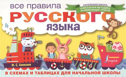 Алексеев Ф. Все правила русского языка в схемах и таблицах для начальной школы цена