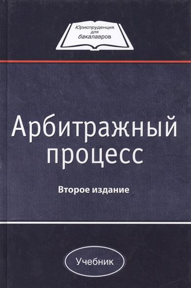 Коршунов Н., Мареев Ю., Эриашвили Н. Арбитражный процесс