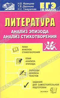 ЕГЭ Литература Анализ эпизода Анализ стихотворения