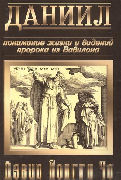 Йонгги Чо Д. Даниил. Понимание жизни и видений пророка из Вавилона ISBN: 5831800466
