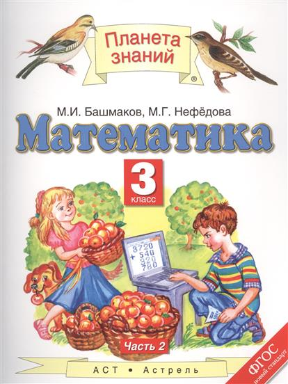 Башмаков М., Нефедова М. Математика. 3 класс. Учебник. В 2-х частях. Часть 2 ISBN: 9785170907540 башмаков м и нефедова м г математика 4 класс в 2 частях часть 1