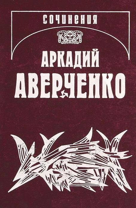 Аверченко А. Собрание сочинений в 13 томах. Том 8. Чудаки на подмостках