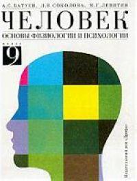 Человек Основы физиологии и психологии 9 кл Учебник