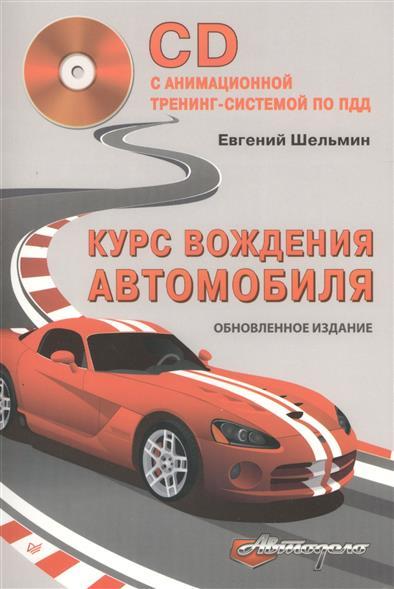 Шельмин Е. Курс вождения автомобиля. Обновленное издание (+CD с анимационной тренинг-системой по ПДД) e mu cd rom