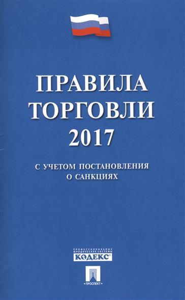 Правила торговли 2017 с учетом постановления о санкциях