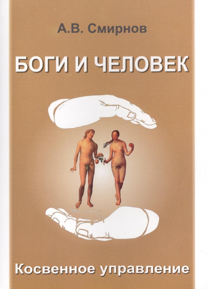 Смирнов А. Боги и человек. Косвенное управление