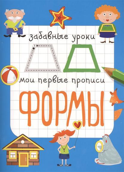 Смирнова Е. Формы
