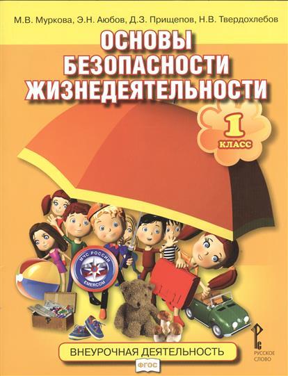 Основы безопасности жизнедеятельности. 1 класс. Учебное пособие
