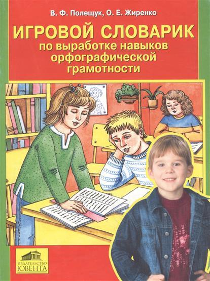 Игровой словарик по выработке навыков орфогр. грам.