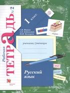 Русский язык. 1класс. Рабочая тетрадь №2