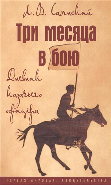 Саянский Л. Три месяца в бою. Дневник казачьего офицера ISBN: 9785911348366
