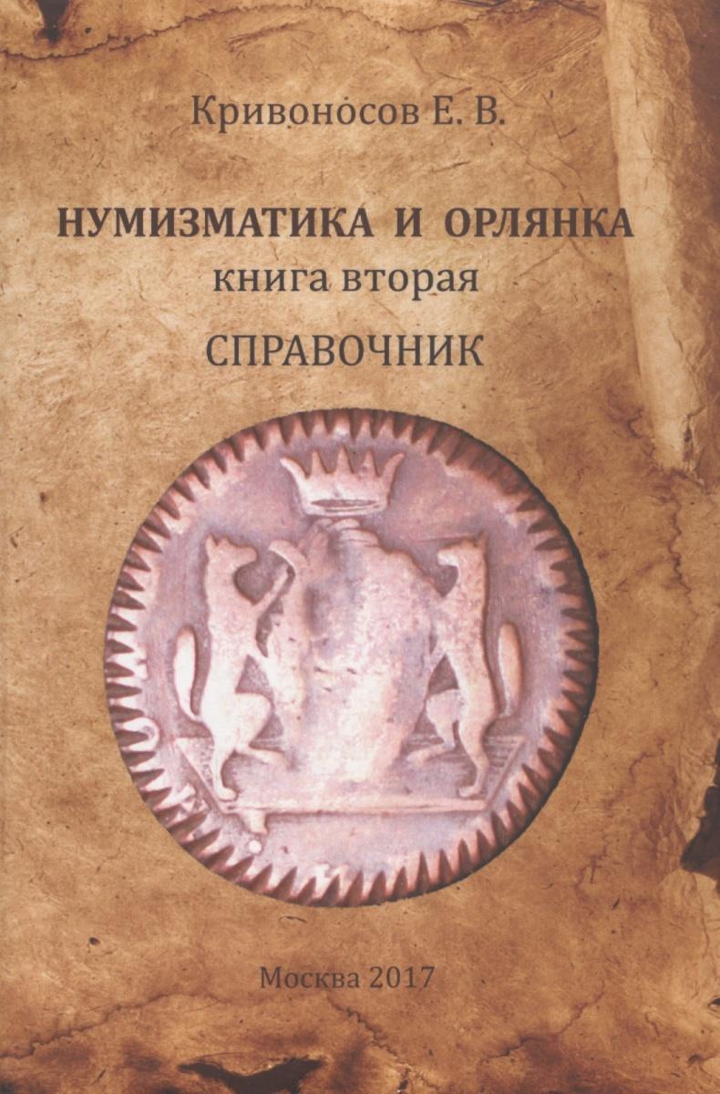 Кривоносов Е. Нумизматика и орлянка. Книга 2. Справочник