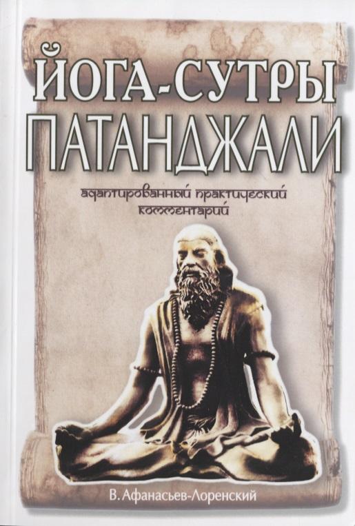 Афанасьев-Лоренский В. Йога-сутры Патанджали. Адаптированный практический комментарий