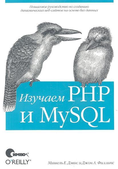 Дэвис М., Филлипс Дж. Изучаем PHP и MySQL елена бенкен php mysql xml программирование для интернета cd rom