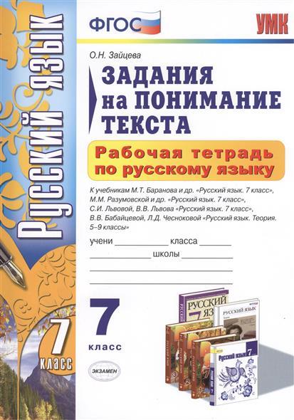 Рабочая тетрадь по русскому языку. 7 класс. Задания на понимание текста