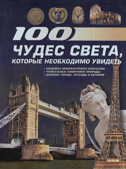 Резько И. 100 чудес света, которые необходимо увидеть забродина е москва литературная 100 адресов которые необходимо увидеть