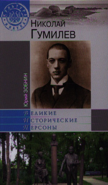 Зобнин Ю. Николай Гумилев я николай гумилев