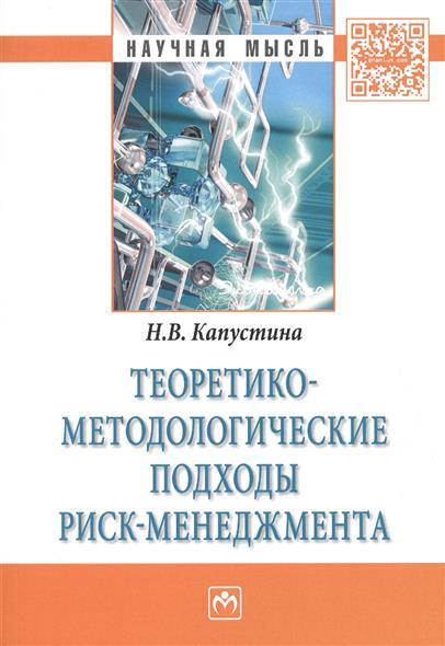 Теоретико-методологические подходы риск-менеджмента
