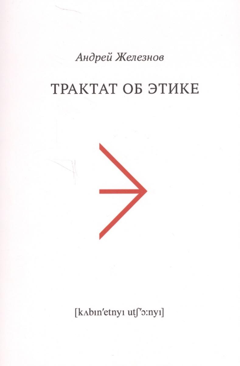 Железнов А. Трактат об этике