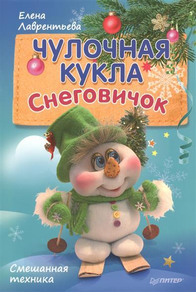 Чулочная кукла Снеговичок