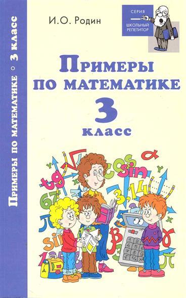 Примеры по математике 3 кл