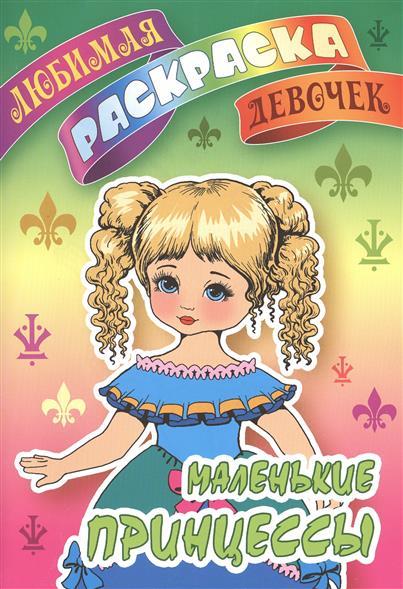 Кузьмина Т. (ред.) Маленькие принцессы. Любимая раскраска девочек шестакова и ред принцессы наряжаются раскраска для девочек 7