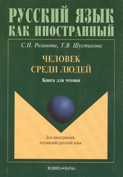 Человек среди людей Кн. для чтения