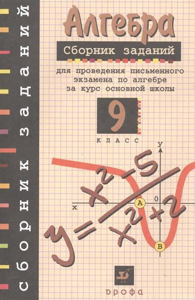 Алгебра 9 кл