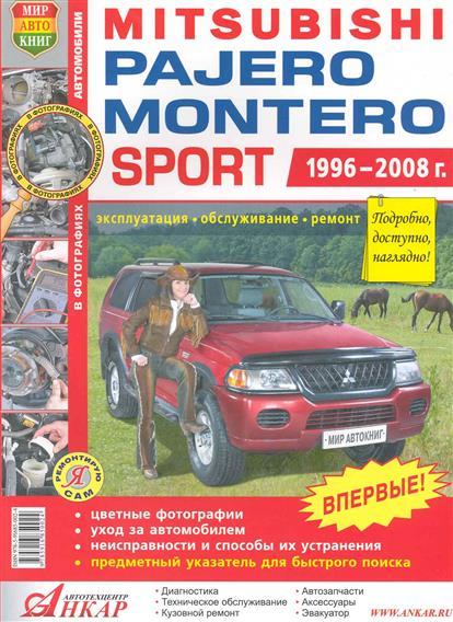 Mitsubishi Pajero / Montero Sport бачок гур pajero io владивосток