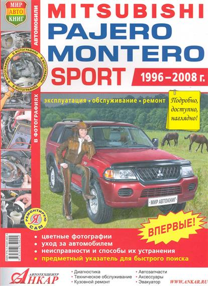 все цены на Mitsubishi Pajero / Montero Sport онлайн