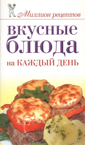 Бойко Е. Вкусные блюда на каждый день бойко е вкусные салаты для праздничного стола