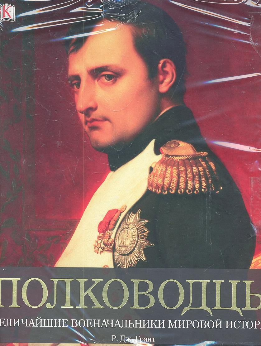Грант Р. Полководцы Величайшие военачальники мировой истории