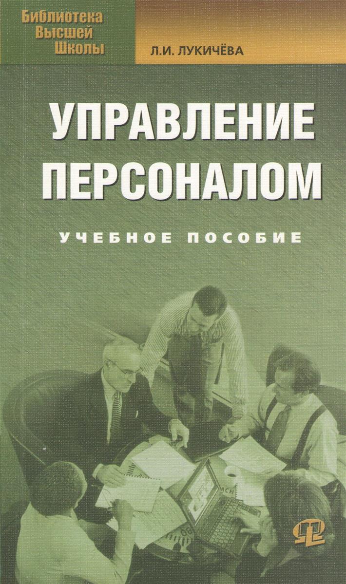 Управление персоналом. Учебное пособие. 8-е издание, стереотипное