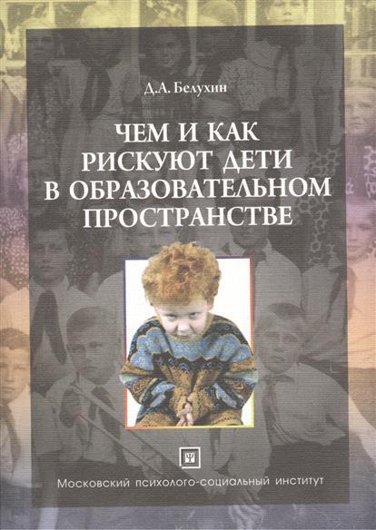 В плену педагогических иллюзий в трех книгах. Книга 2. Чем и как рискуют дети в образовательном пространстве