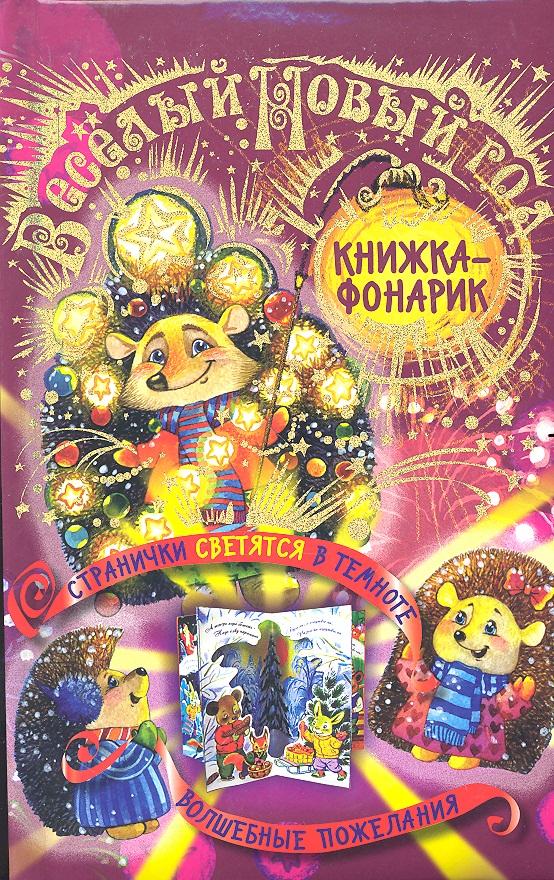 Ульева Е. Веселый Новый год. Книжка-фонарик: странички светятся в темноте, волшебные пожелания ульева е вместе встретим новый год