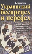 Украинский беспредел и передел. Экономический и финансовый кризис на Украине как глобальная угроза