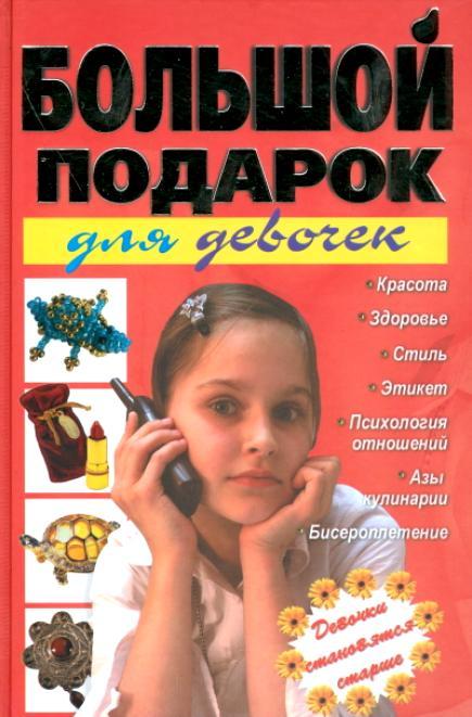 Шлопак Т. Большой подарок для девочек большой подарок дошкольникам