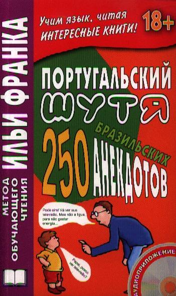Франко П., Ермолаева В. Португальский шутя. 250 бразильских анекдотов (+CD) ISBN: 9785905971839