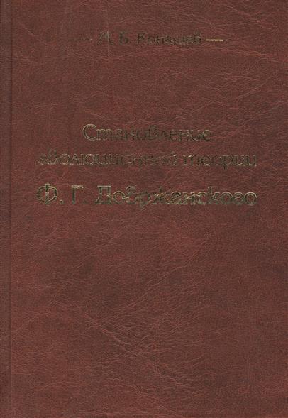 Становление эволюционной теории Ф. Г. Добржанского