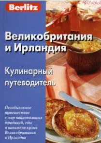 Митрофанова Н. Великобритания и Ирландия Кулинарный путеводитель