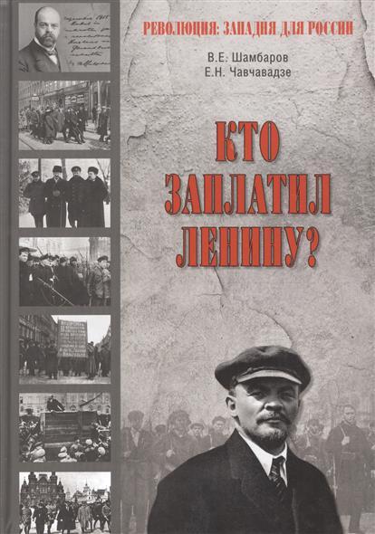 Кто заплатил Ленину?