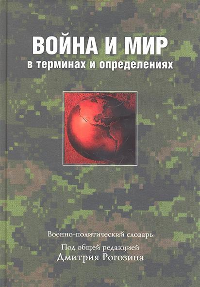 Война и мир в терминах и определениях Военно-политический словарь