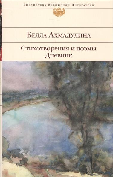 Ахмадулина Б. Стихотворения и поэмы. Дневник сурис б фронтовой дневник дневник рассказы