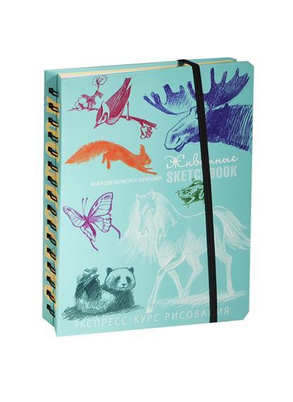 SketchBook: Визуальный экспресс-курс по рисованию Животные (мята) (Эксмо)