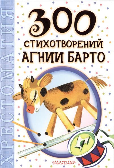 Барто А. 300 стихотворений Агнии Барто барто а вовка добрая душа