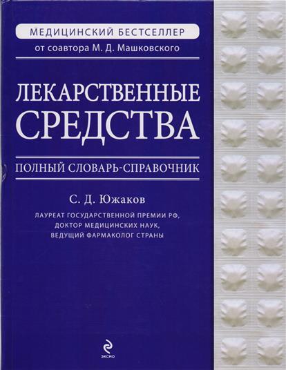 Южаков С. Лекарственные средства. Полный словарь-справочник 2012