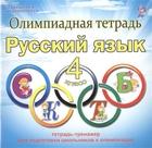Олимпиадная тетрадь. Русский язык. 4 класс. Тетрадь-тренажер для подготовки школьников к олимпиадам