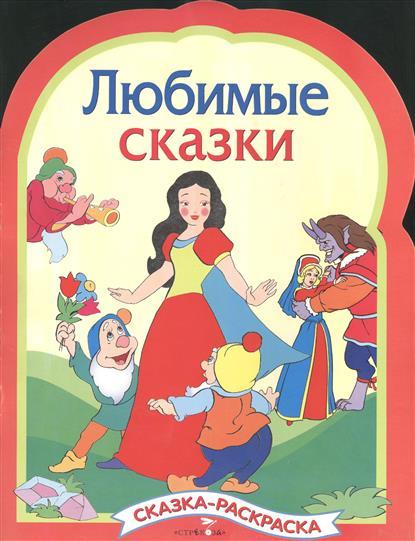 Эльманович Е., Лесников В. (худ.) Любимые сказки любимые сказки