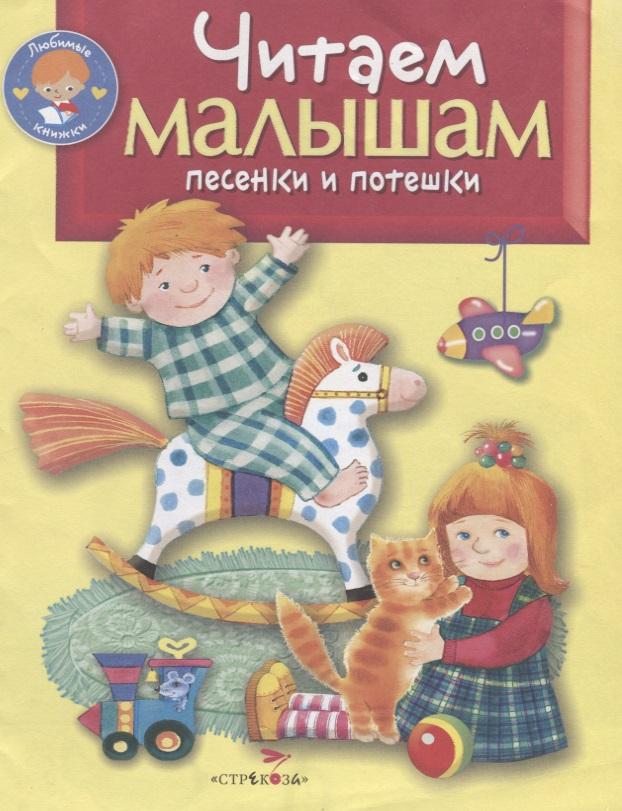 Читаем малышам. Песенки и потешки