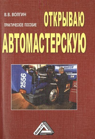 Волгин В. Открываю автомастерскую. Практическое пособие